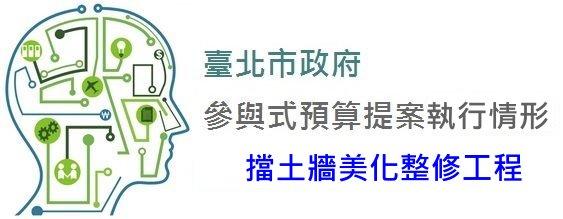 臺北市南湖國小參與式預算提案執行情形公開區